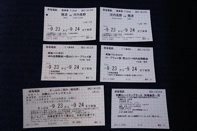 20180923-ticket.jpg